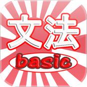 Diccionario de gramatica japonesa