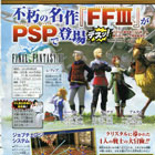 Final Fantasy III-PSP
