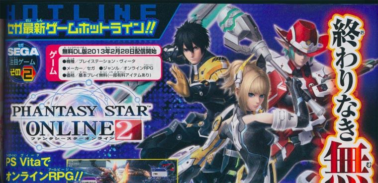 Phantasy Star online 2 para Ps vita