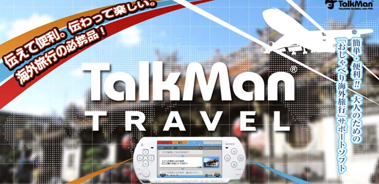 talkmantravel