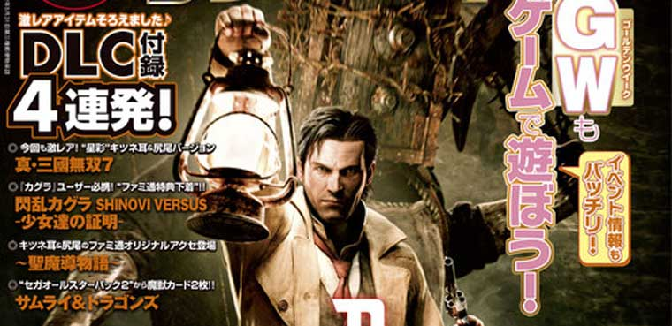 The Evil Within nuevas imagenes del Asilo y sus protagonistas / PC, PS3, PS4, Xbox 360