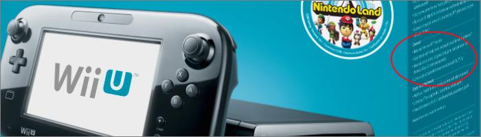 Wii U - Embalaje